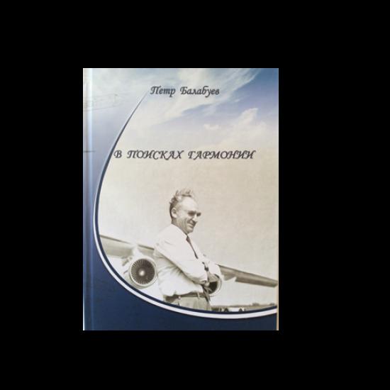 Книга Балабуева П.В. В поисках гармонии